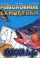 Книга Рыболовные самоделки
