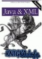 Книга Java & XML, 2nd Edition: Solutions to Real-World Problems
