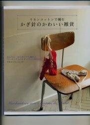 Журнал Marchandises assez diverses du crochet 2008