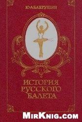 Книга История русского балета