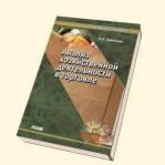 Книга Анализ хозяйственной деятельности в торговле