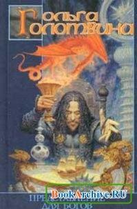 Книга Представление для богов