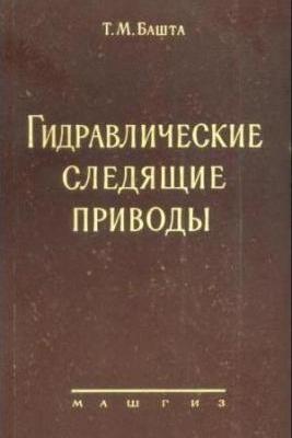 Книга Гидравлические следящие приводы