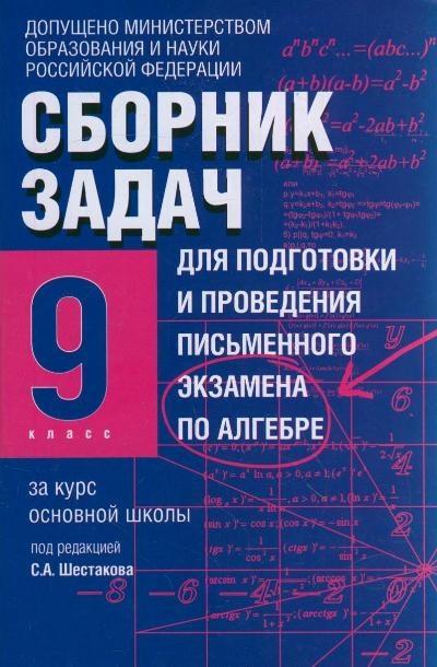 Книга Алгебра 9 класс