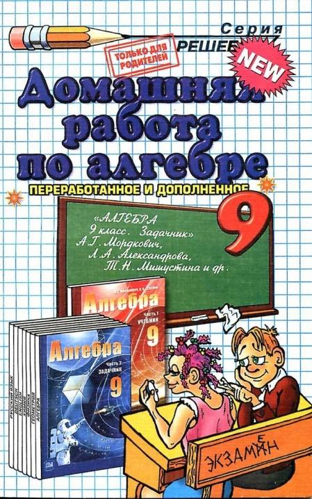 Книга ГДЗ Алгебра 9 класс Задачник Мордкович А.Г.