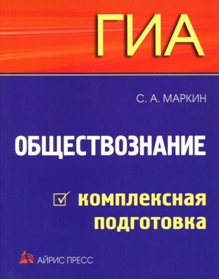 Книга ГИА Обществознание Комплексная подготовка Маркин С.А.
