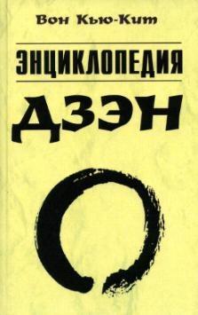 Книга Энциклопедия дзэн
