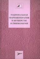 Книга Рациональная фармакотерапия в акушерстве и гинекологии