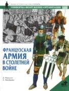 Журнал Французская армия в Столетней войне