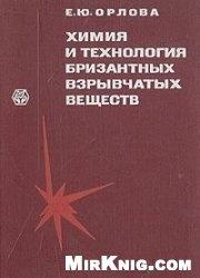 Книга Химия и технология бризантных взрывчатых веществ