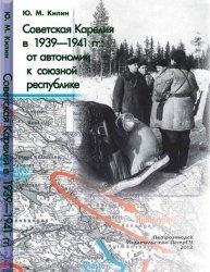 Советская Карелия в 1939-1941 гг.: от автономии к союзной республике