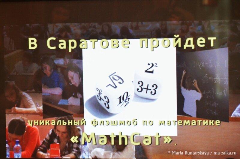 Mathcat, Саратов, ГТРК-Саратов, 25 ноября 2014 года
