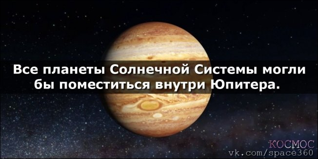 факты про космос