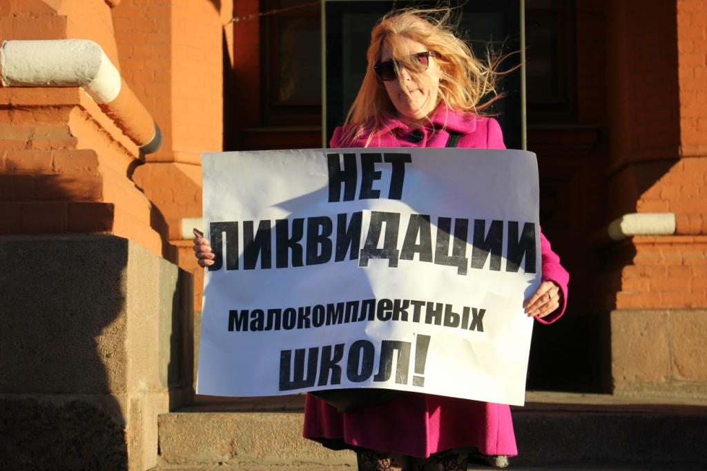 против ликвидации школ