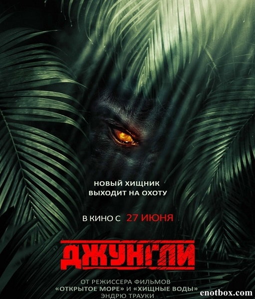 Джунгли / The Jungle (2013/WEB-DL/WEB-DLRip)