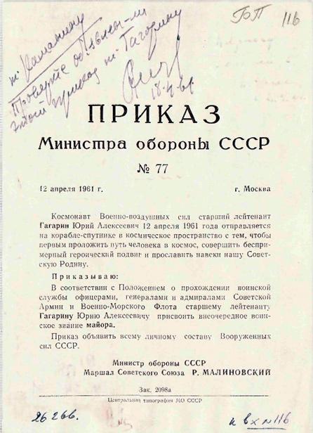 Приказ о присвоении звания майора Гагарину Юрию Алексеевичу