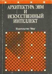 Литература о ИИ и ИР 0_eb049_b26ff634_orig