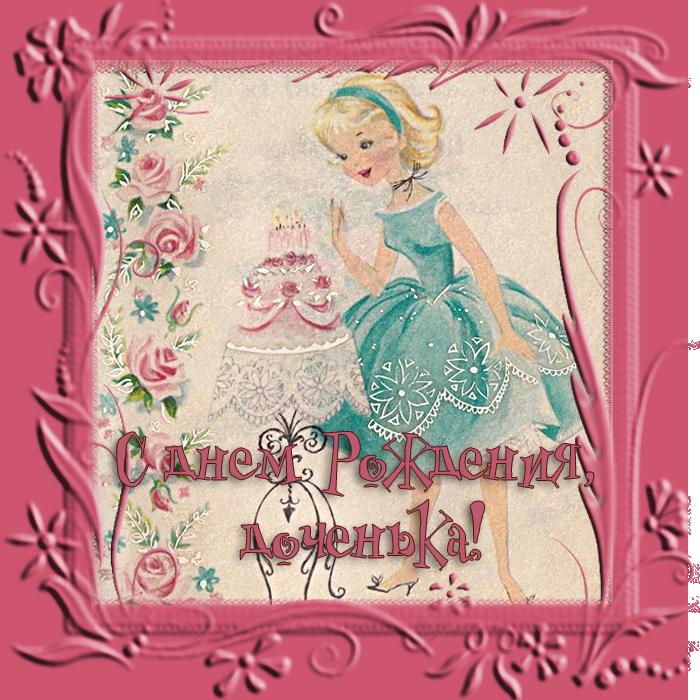 Красивые открытки с днем рождения для дочки тани, открытки