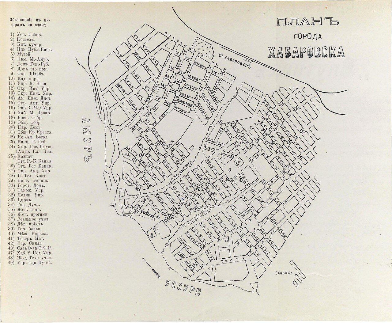 03. План города Хабаровска