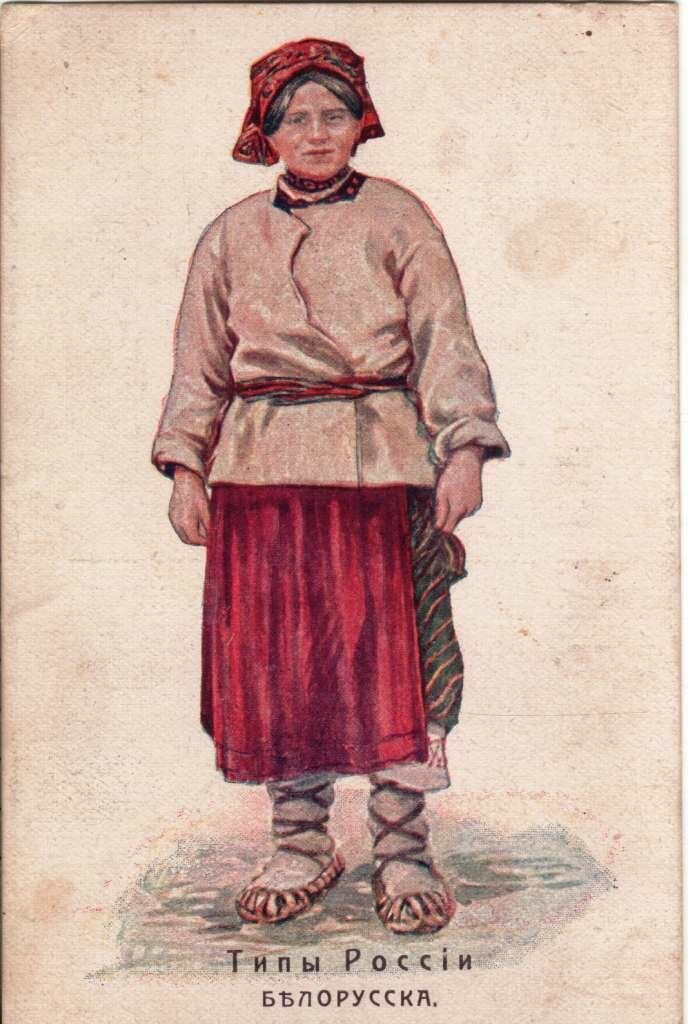 Белорусска