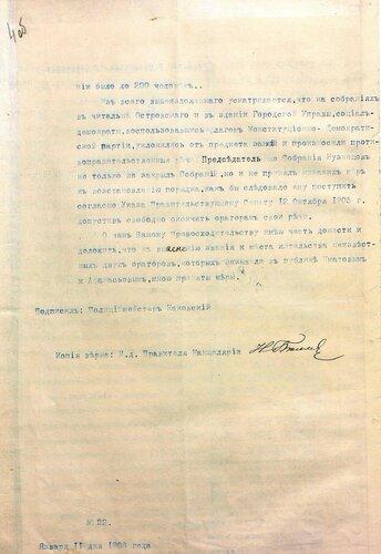 ГАКО, ф. 120, оп. 3, д. 6, л. 4об.