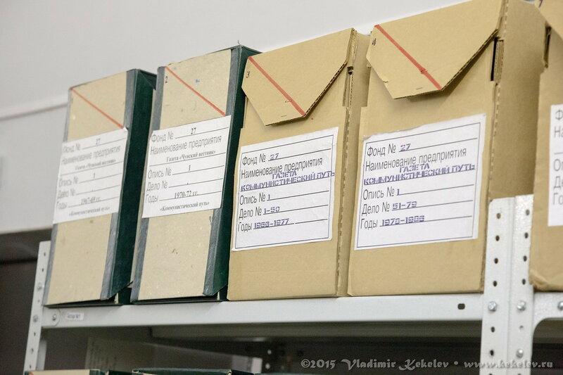Районый архив. Полка с газетами