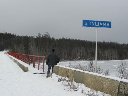 Мост через реку Тушама. Фото Натальи Иванишиной