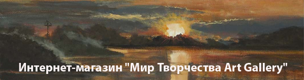 Интернет-магазин Мир Творчества Art Gallery