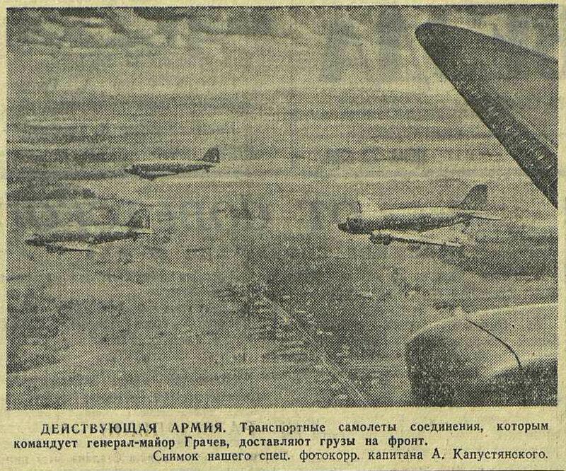 «Красная звезда», 1 июня 1943 года, авиация Второй мировой войны, сталинские соколы