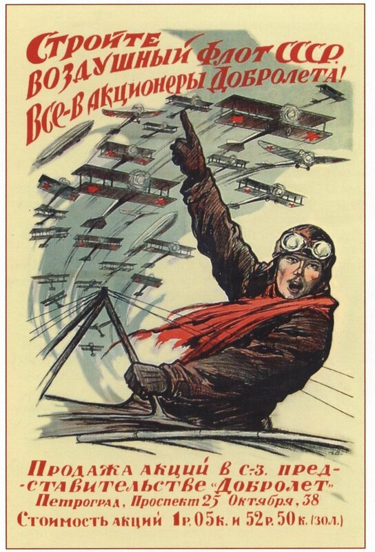 Build Soviet air fleet - become Dobrolyot shareholders, poster by Ivan Simakov, 1923.jpg