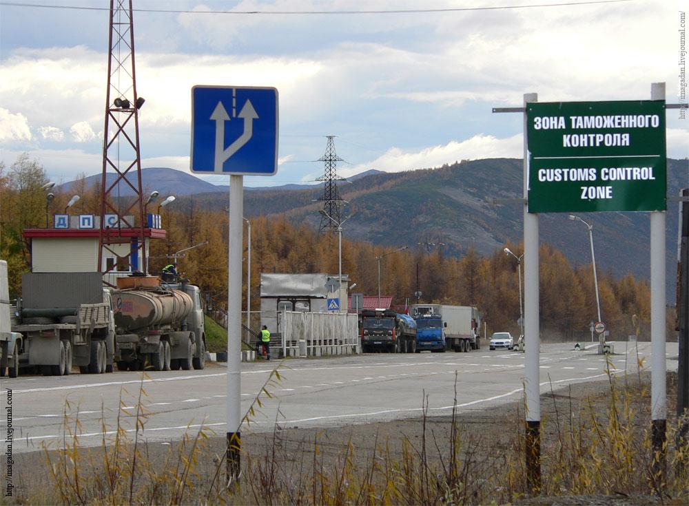Госдума продлила особую экономическую зону в Магаданской области до 2025 года