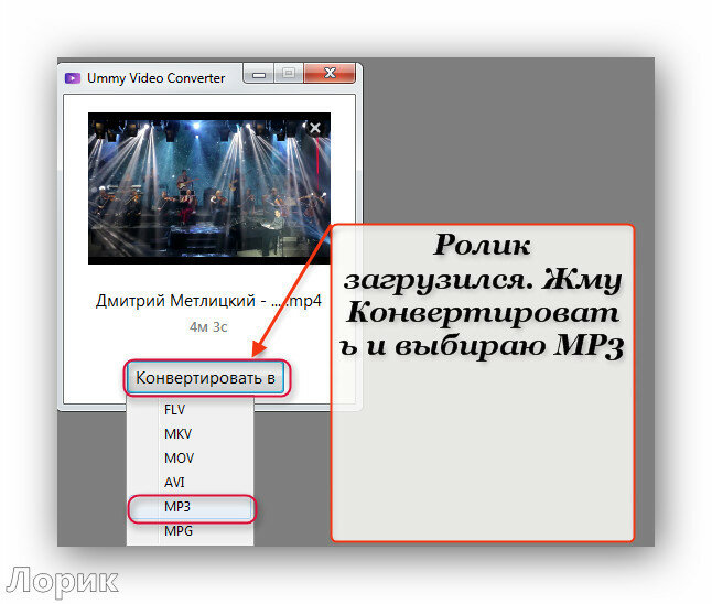 Ummy video converter активатор - fae5