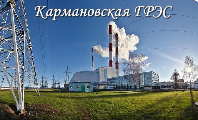 Кармановская ГРЭС.jpg