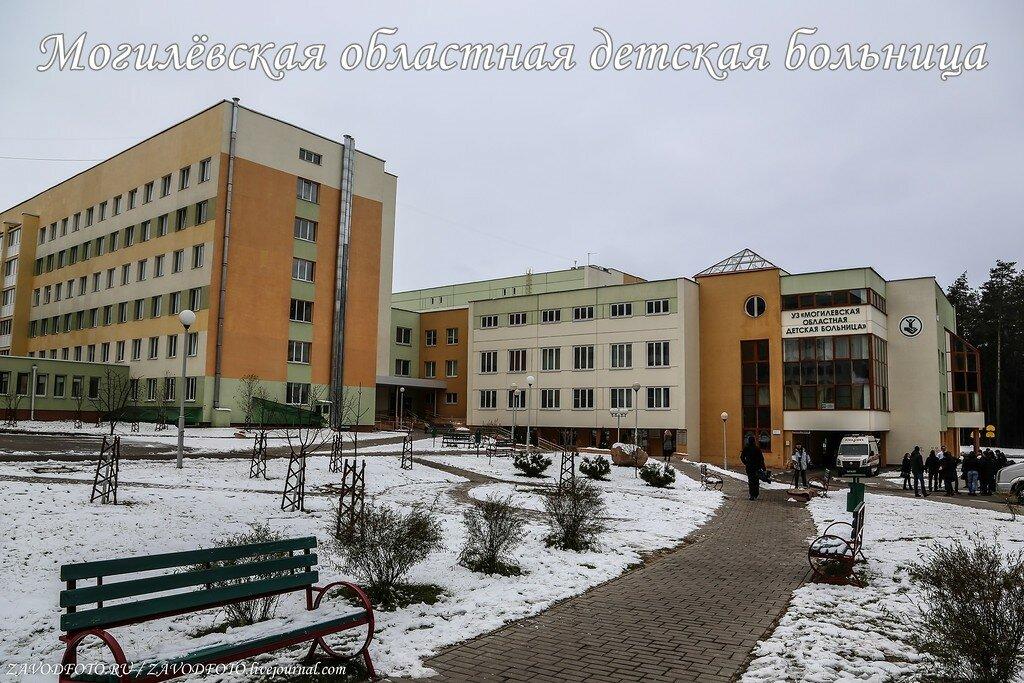 Могилёвская областная детская больница.jpg