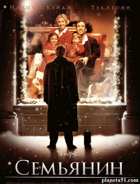 Семьянин / The Family Man (2000/BDRip/HDRip)