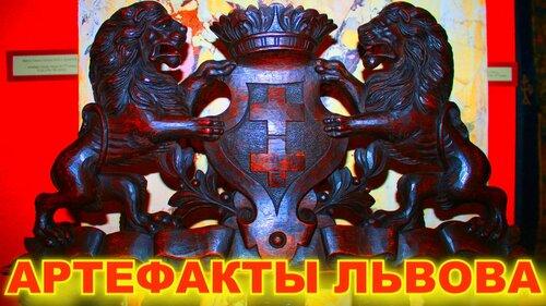 Артефакты Львова