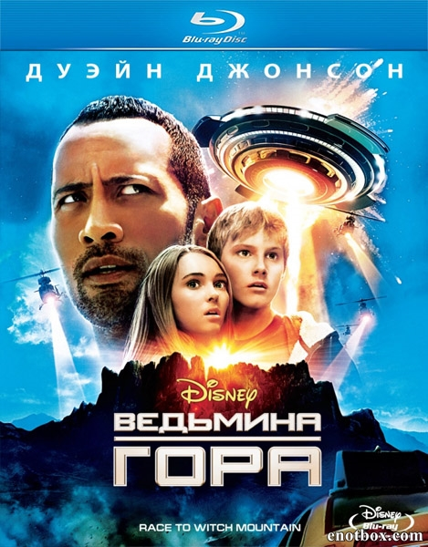 Ведьмина гора / Race to Witch Mountain (2009/BDRip/HDRip)