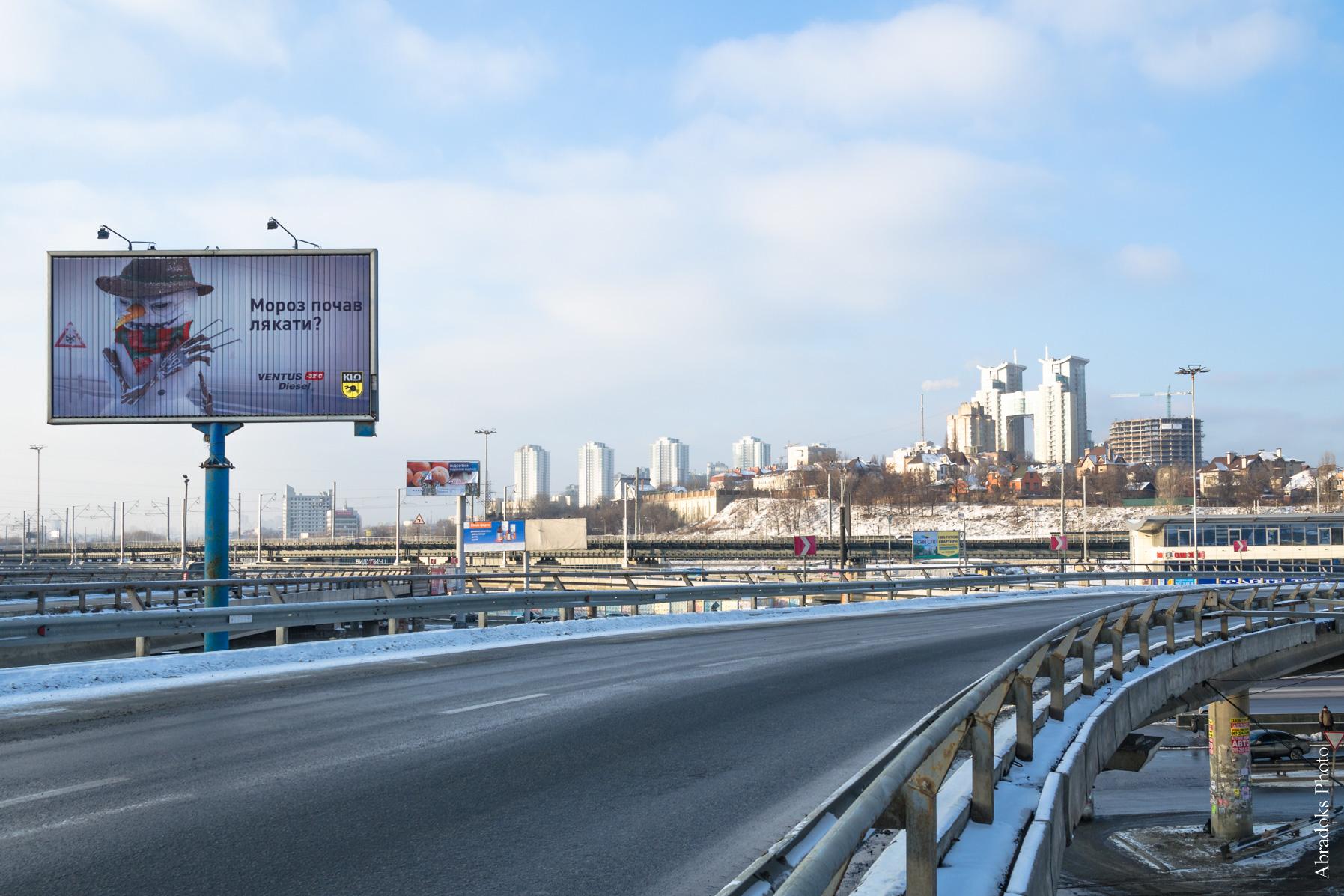 Киев, Южный мост, зима 2016