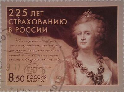 2011 225лет страхованию в россии 8.5