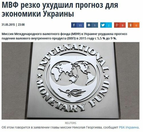 FireShot Screen Capture #2669 - 'МВФ резко ухудшил прогноз для экономики Украины _ Новости УНИАН' - economics_unian_net_finance_1084068-mvf-rezko-uhudshil-prognoz-dlya-ekonomiki-ukrainyi_html#.jpg
