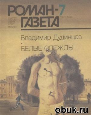 Владимир Дудинцев - Белые Одежды (Аудиокнига)