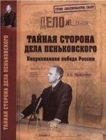 Книга Тайная сторона дела Пеньковского. Непризнанная победа России