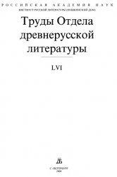 Книга Труды Отдела древнерусской литературы. Т. 56