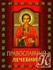 Книга Книга Православный лечебник