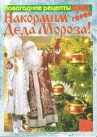 Книга Пир горой.Накормим Деда Мороза-2012 jpg 20Мб