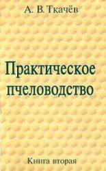 Книга Практическое пчеловодство. Книга 2