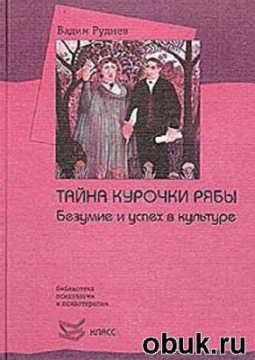 Книга Вадим Руднев. Тайна курочки рябы. Безумие и успех в культуре