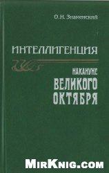 Книга Интеллигенция накануне Великого Октября (февраль-октябрь 1917 г.)