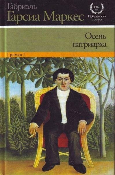 Книга Габриэль Гарсия Маркес - Осень патриарха