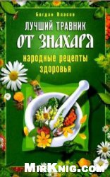 Книга Лучший травник от знахаря. Народные рецепты здоровья